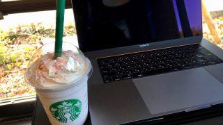 Macbook Proを持ってスタバPCデビューです